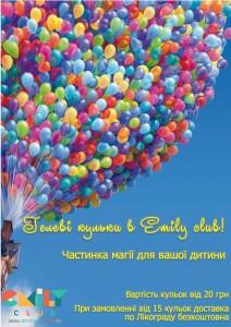 Гелеві кульки