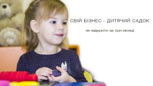 Свій бізнес-дитячий садок1